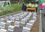 '의료민영화 반대' 185만명 서명지 청와대 전달 무산