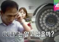 [영상구성] 여자들 뒤 '졸졸'…CCTV는 알고 있을까?