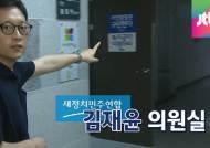 '입법로비' 3명 중 2명 영장 기각 … 검찰 수사 차질 불가피