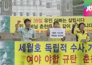 [야당] 세월호법 표류…여당 불구경 속 궁지 몰린 박영선