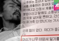 '39일째 단식' 말 잇기도 힘든 '유민 아빠'…건강 악화
