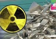 일본산 고철, 방사선 검사 없이 '195만 톤' 수입 논란