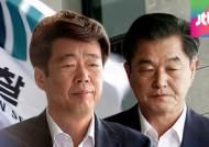 신계륜·신학용 영장기각…검찰, 무리한 영장청구 '역풍'