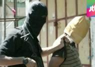 """""""그들은 스파이다"""" 하마스, 이스라엘 협력자 18명 처형"""