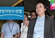 """[야당] 박영선 '거취' 논란…""""누구 좋으라고 사퇴하냐"""""""
