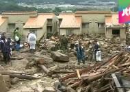 히로시마 산사태 현장, 악천후로 수색 난항…사망자 50명