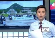 """박영선 """"비상한 행동에 나갈 것""""…야당 강경투쟁 나서"""