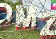 비무장지대, 예술로 무장하다…'리얼 DMZ 프로젝트'