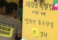 """""""힘을 보태고 싶다""""…광화문 광장 단식 동참 시민 늘어"""