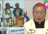 """염수정 추기경 """"유가족도 양보해야""""…교황과 '대조적'"""