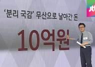 '분리 국감' 무산…준비 비용으로 혈세 '10억원' 낭비