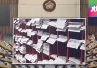 """세월호법 민심 '팽팽'…""""민생법안은 분리해야"""" 67%"""
