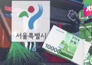 서울시, 내년 생활임금 도입…재정 부담 가중 우려도