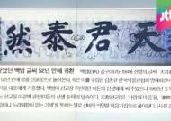 백범 친필 '천군태연' 도난당한 지 52년 만에 돌아와