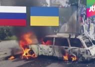 """""""러시아군, 우크라이나 진입""""…유엔 안보리 긴급 이사회 소집"""