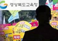 경북에서 전교조 첫 징계 결정