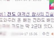 세월호 희생자들 성적 모욕…'일베' 회원에 실형 선고