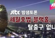 JTBC 밤샘토론 '세월호 특별법 블랙홀, 탈출구는 없나?'