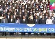 동력 상실·당내 갈등…퇴로 막힌 새정치연합 '갈팡질팡'