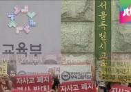 """""""자사고 8곳 취소 대상""""…교육부-서울교육청 또 충돌"""