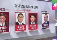 MB맨 약진 속 계파모임 가져…정치적으로 다시 뭉치나?