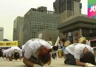 10분 만에 가로막힌 청와대행 3보1배…경찰, 해산 요구