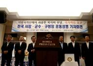 """""""복지 디폴트 우려 … 127개 시·군·구, 공무원 월급 못 줄 판"""""""