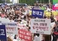 자사고 탈락 대상 8곳 명단 발표…학교·학부모 반발