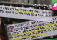 """경쟁사 직원이 """"오비 맥주 소독약 냄새"""" 글…경찰 압수수색"""
