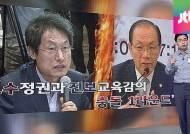 '보수정권 vs 진보교육감' 1라운드…자사고 취소 논란
