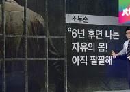 """보호수용제 도입, """"반인권적"""" 비난…정치권 새 불씨 되나?"""