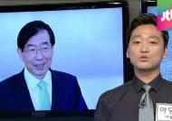지지율 1위 박원순의 '광폭행보'…그에게도 고민은 있다?