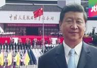 시진핑, 항일 승리 기념사 생략…관계 개선 움직임?
