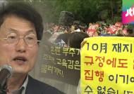 조희연 자사고 폐지 강행…소송 가능성, 실현 불투명