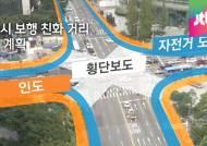 차도 줄여 '걷기 편한 거리로'…박원순, 시정 계획 발표
