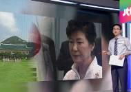 대통령의 추석 스타일…박근혜 '업무형', 김대중 '독서형', 김영삼은 '귀향형'