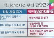 제2의 유우성 사건 되나…'보위부 간첩' 무죄 판단 근거