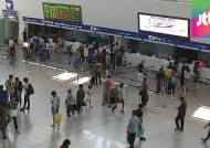 오늘 51만 명 열차로 고향길…대부분 구간 입석표 매진