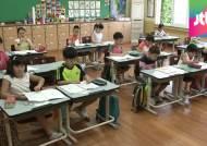 서울에 처음 등장한 '초등학교 분교'…신입생 감소 현상