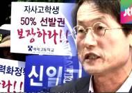 '자사고 재지정' 당락 가른 새 평가항목…'객관성' 논란