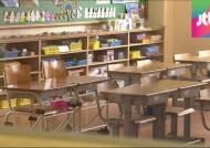 학생수 '절반'으로 주는데 학교는 늘어…미니학교 양산