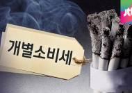담배에 개별소비세 도입 논란…사실상 '죄악세' 부과?