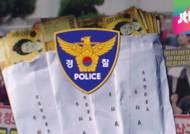 경찰청, '돈봉투 물의' 청도경찰서장 전격 수사 착수