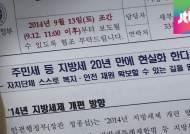'증세없는 복지' 말하던 정부…주민세·자동차세도 올려
