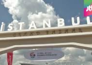 '이스탄불 인 경주'…경주에서 만나는 터키 전통 문화