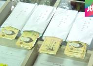 '송전탑 돈봉투' 파문…돈 출처와 지급 이유 놓고 논란