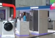 세탁기 파손 공방전…삼성, LG전자 사장 수사 의뢰