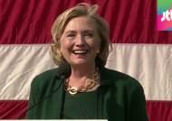 """""""내가 돌아왔다"""" 힐러리, 사실상 차기 대권 도전 선언"""