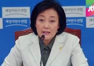 [야당] 사흘 만에 돌아온 박영선…탈당 사태 일단락