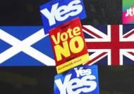 스코틀랜드 독립 투표 D-1…국제사회 반응 '부정적'